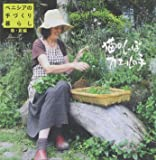 DVD‐BOOK ベニシアの手づくり暮らし 猫のしっぽ カエルの手 ―春夏編―