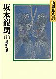 坂本龍馬(1) 黒船の巻 (山岡荘八歴史文庫)