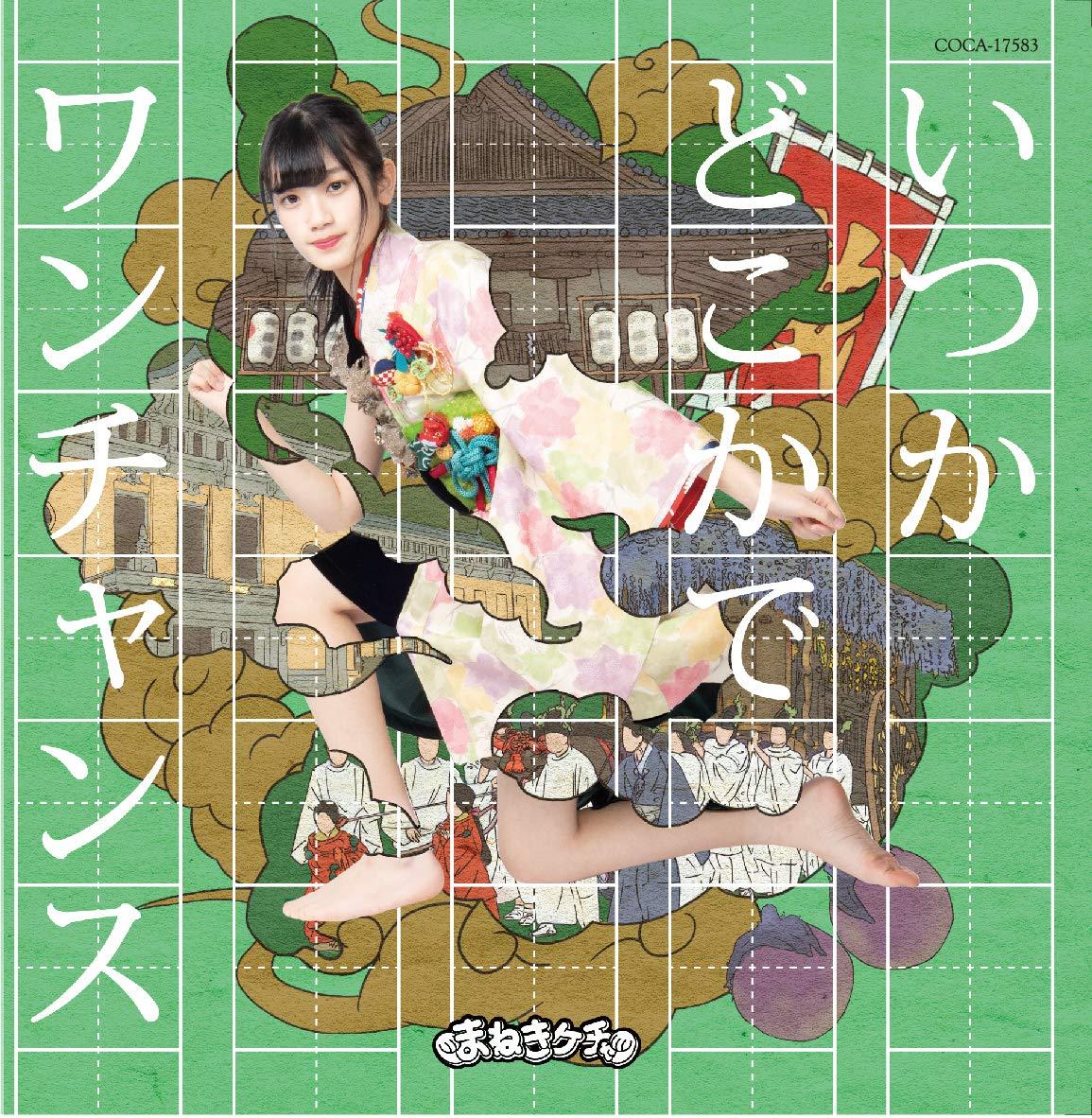 Type F (Shinohara Aoi ver.)