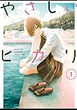 やさしいヒカリ(1) (アフタヌーンコミックス)