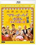 マリーゴールド・ホテル 幸せへの第二章 [AmazonDVDコレクション] [Blu-ray]