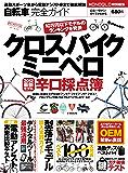 自転車完全ガイド―自転車辛口採点簿― (100%ムックシリーズ)