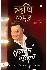 Khullam Khulla: Rishi Kapoor Dil Se Paperback