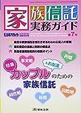 家族信託実務ガイド(7) 2017年 11 月号 [雑誌]: ビジネスガイド 別冊