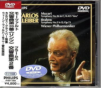 モーツァルト交響曲第36番ハ長調(リンツ)、ブラームス交響曲第2番 [DVD]