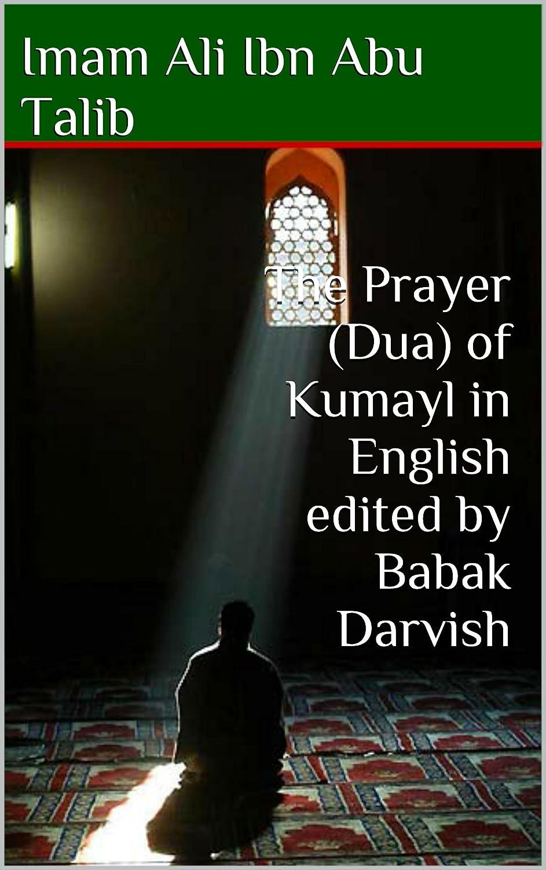 The Prayer (Dua) of Kumayl in English edited by Babak Darvish