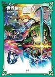 世界樹の迷宮X(クロス) 公式パーフェクトガイドDX (ATLUS FAMITSU)