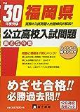 福岡県公立高校入試問題 平成30年度受験