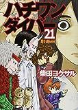 ハチワンダイバー 21 (ヤングジャンプコミックス)