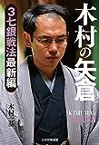 木村の矢倉 3七銀戦法最新編