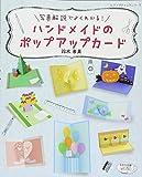ハンドメイドのポップアップカード (レディブティックシリーズno.4402)