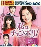 私はチャン・ボリ! スペシャルプライス版コンパクトDVD-BOX1 <期間限定>