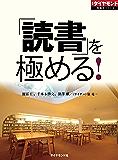 「読書」を極める! 闘う書店、使い倒せる図書館の歩き方 週刊ダイヤモンド 特集BOOKS