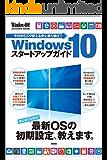 Windows10 スタートアップガイド(Windows 100%特別編集) Windows100%
