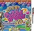 とびだす! パズルボブル3D - 3DS