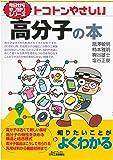 トコトンやさしい高分子の本 (今日からモノ知りシリーズ)