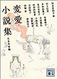 変愛小説集 日本作家編 (講談社文庫)