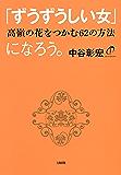 「ずうずうしい女」になろう。 高嶺の花をつかむ62の方法 (大和出版)
