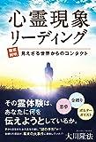 心霊現象リーディング ―【徹底解明】見えざる世界からのコンタクト― (OR BOOKS)