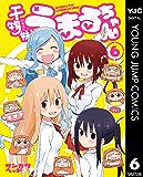 干物妹!うまるちゃん 6 (ヤングジャンプコミックスDIGITAL)