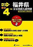 福井県公立高校 入試問題 平成31年度版 【過去4年分収録】 英語リスニング問題音声データダウンロード+CD付 (Z18)