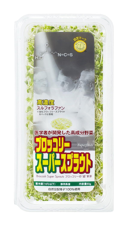 Amazon.co.jp: 国内産 ブロッコリースーパースプラウト 1パック 50g ...