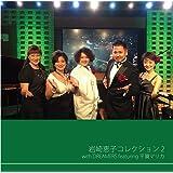 岩崎恵子コレクション2 with DREAMERS featuring 平賀マリカ