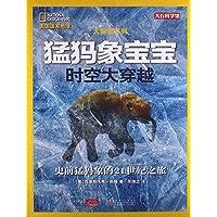 美国国家地理大探索系列:猛犸象宝宝(时空大穿越)