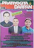Pratiyogita Darpan Monthly Magazine
