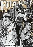 フィルムノワール/黒色影片