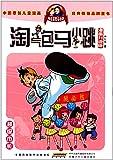 淘气包马小跳:超级市长(漫画升级版)