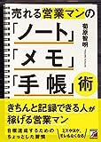 売れる営業マンの「ノート」「メモ」「手帳」術 (Asuka business & language book)