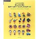 はじめてのかぎ針編み 刺しゅう糸で編む 色がいっぱい! ミニチュアこもの100 (アサヒオリジナル)