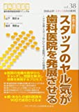 スタッフのヤル気が歯科医院を発展させる (歯科医院経営実践マニュアル vol.38)