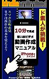 ド素人が挑戦!10分で完成 想い出ビデオ動画作成マニュアル iPhoneでスイスイ ド素人が挑戦!シリーズ