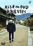 キンシオ the DVD 東海道を行く