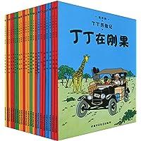 丁丁历险记1-22(精巧阅读本)(套装共22册)