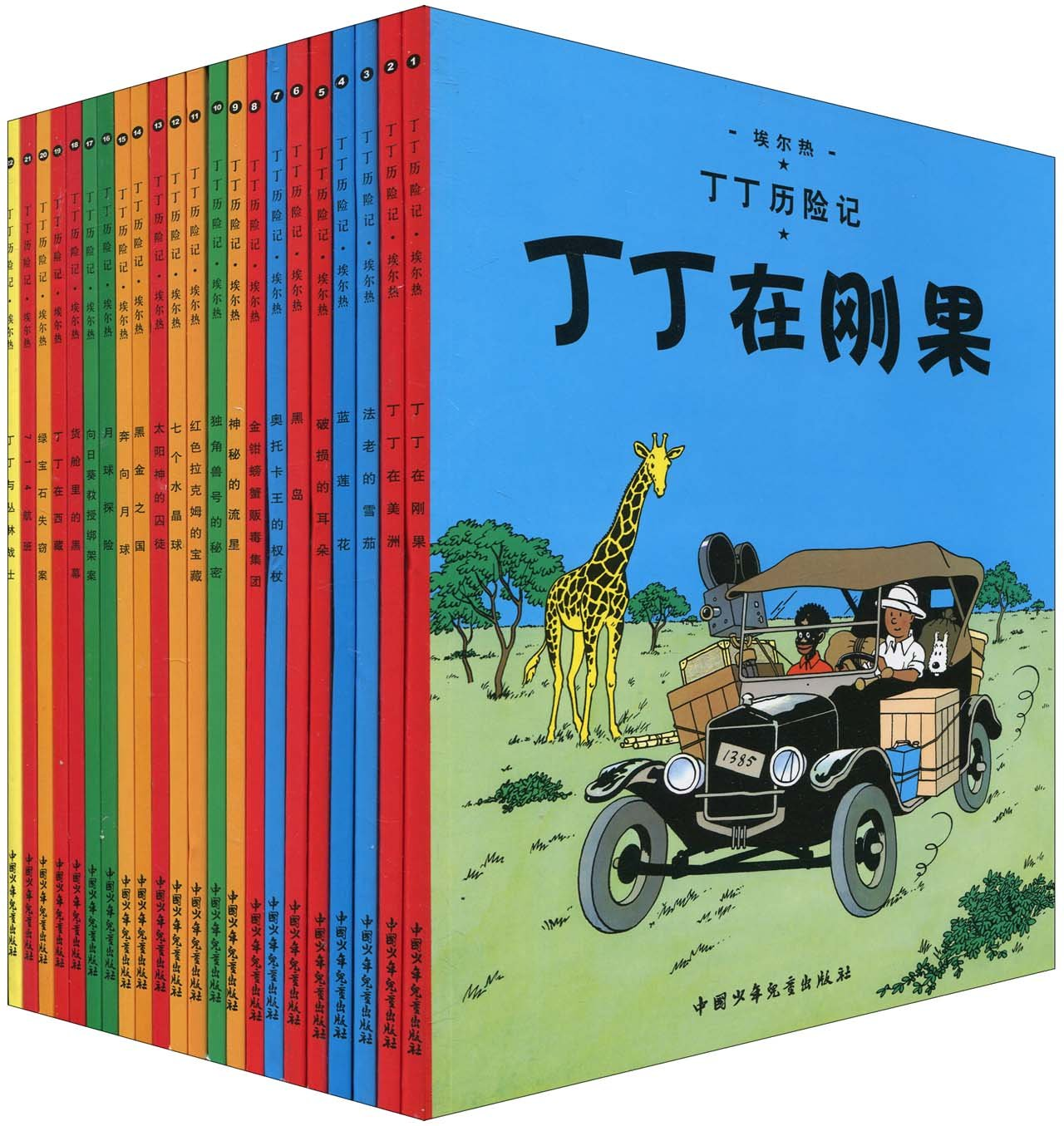 丁丁历险记·小开本精巧阅读本(全集22册)The Adventures of Tintin PDF