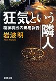 狂気という隣人―精神科医の現場報告―(新潮文庫)