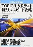 TOEIC® L&Rテスト 新形式スピード攻略 (CD付) (新形式問題対応シリーズ)