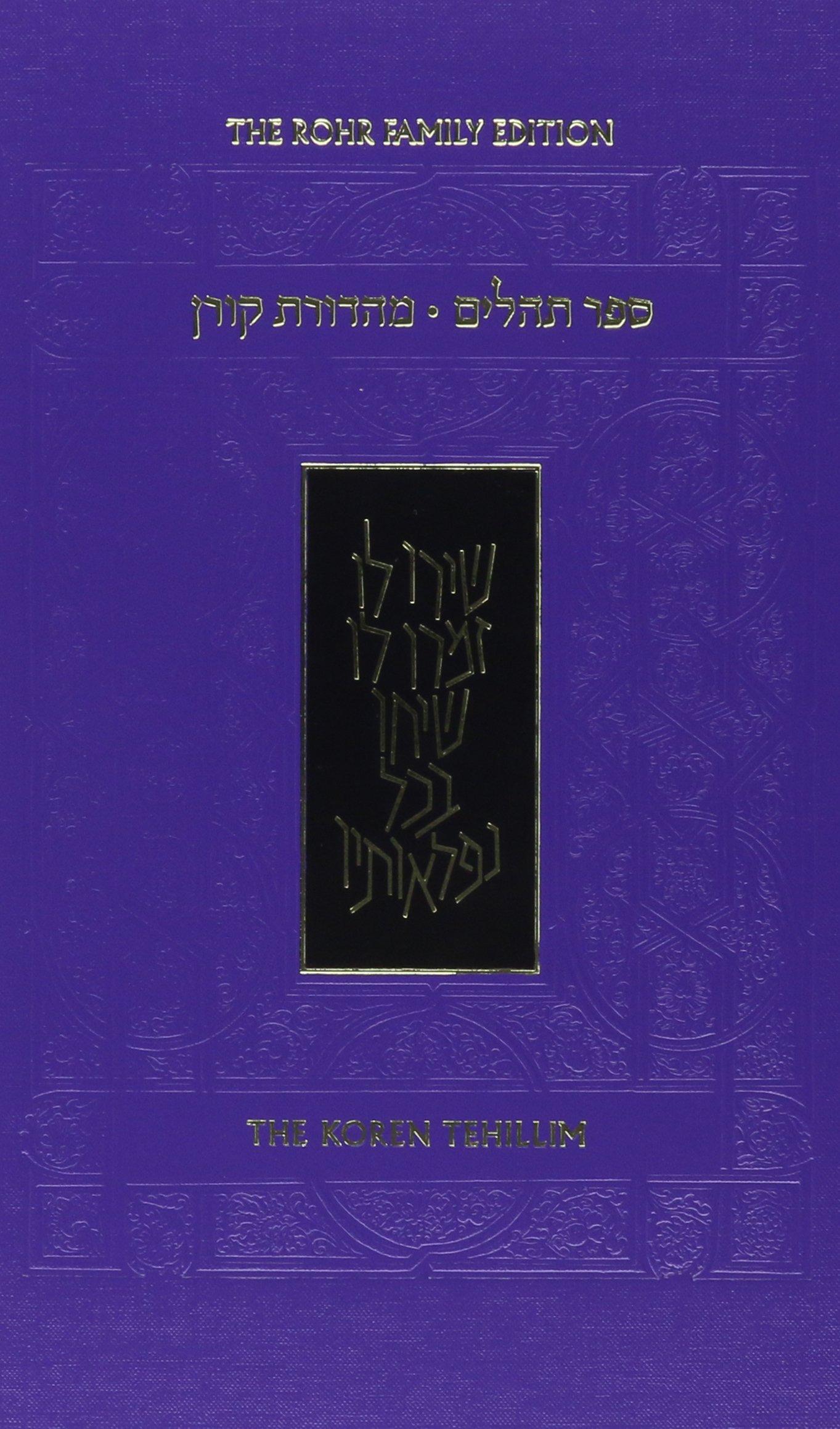 Koren Tehillim (Hebrew Edition) (Hebrew and English Edition