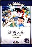新课标小学语文阅读丛书:谜语大全(彩绘注音版)