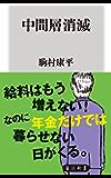 中間層消滅 (角川新書)