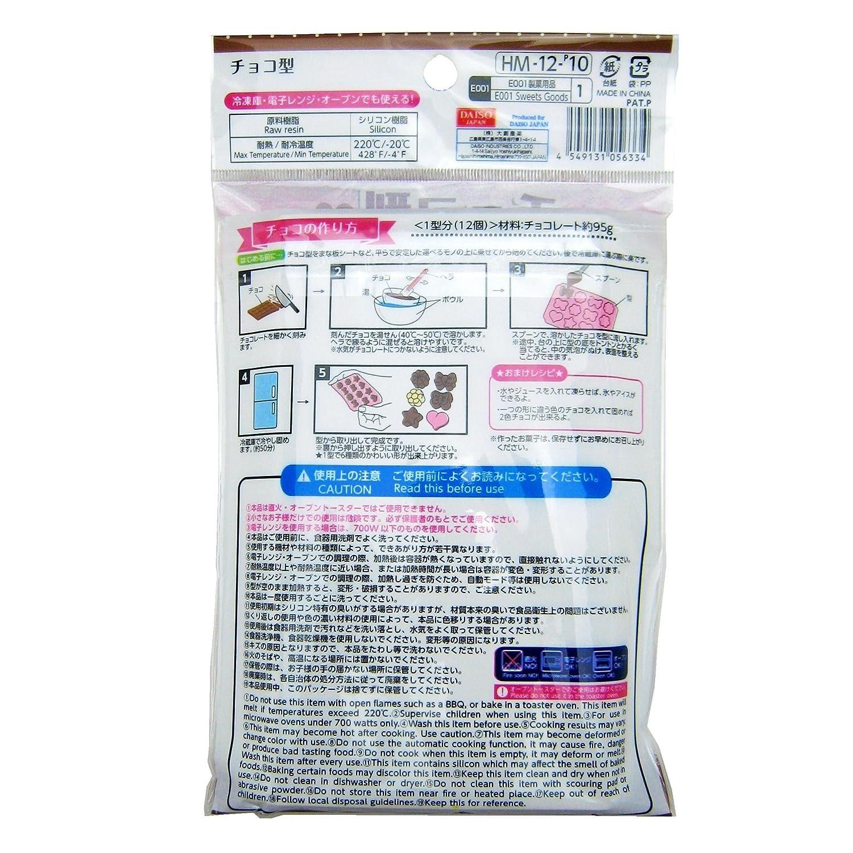 Amazon.com: Daiso Japan Silicone Chocolate Jello Mold: Candy Making ...