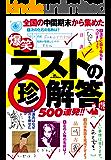 爆笑テストの珍解答500連発!! 裏モノJAPAN別冊 (鉄人社)