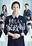 [DVD]怪しい家政婦 DVD-BOX1