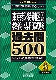 東京都・特別区[1類] 教養・専門試験 過去問500 2018年度 (公務員試験 合格の500シリーズ8)