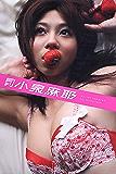 月刊 小泉麻耶 月刊モバイルアクトレス完全版