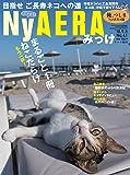 NyAERA (ニャエラ) みっけ (AERA増刊)