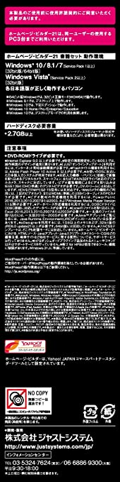 amazon ホームページ ビルダー21 書籍セット アカデミック版